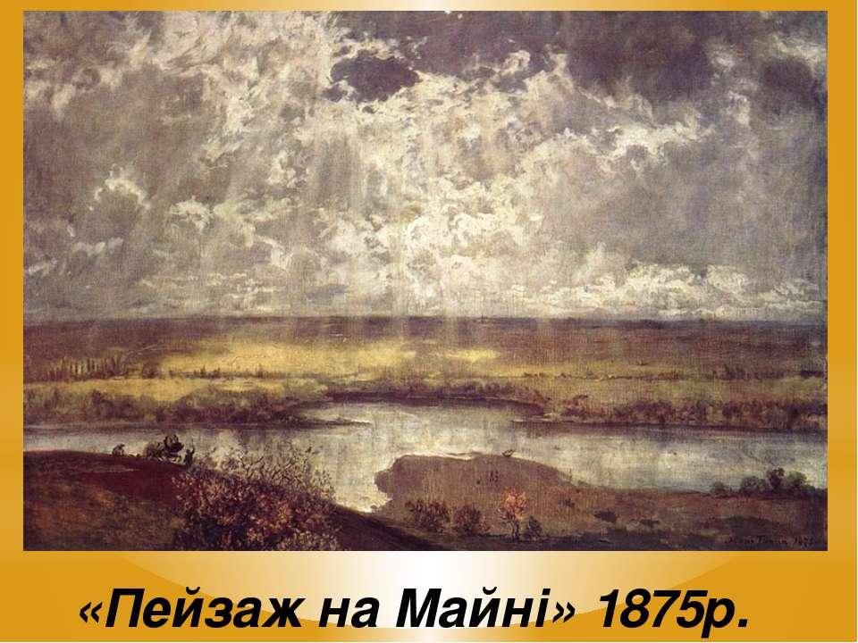 «Пейзаж на Майні» 1875р.