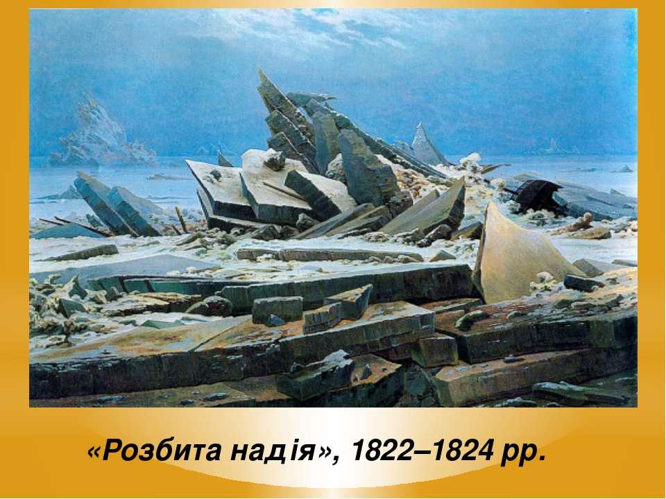 «Розбита надія», 1822–1824 рр.