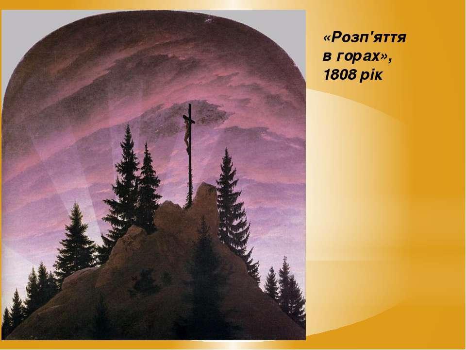 «Розп'яття в горах», 1808 рік
