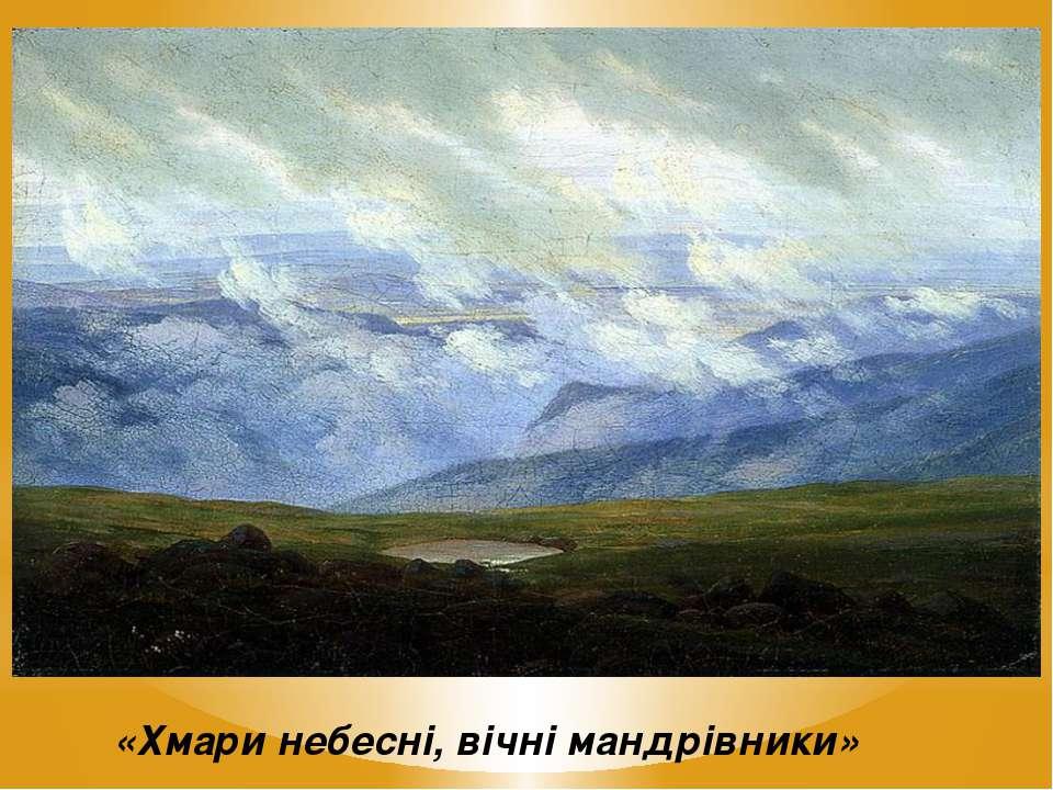 «Хмари небесні, вічні мандрівники»