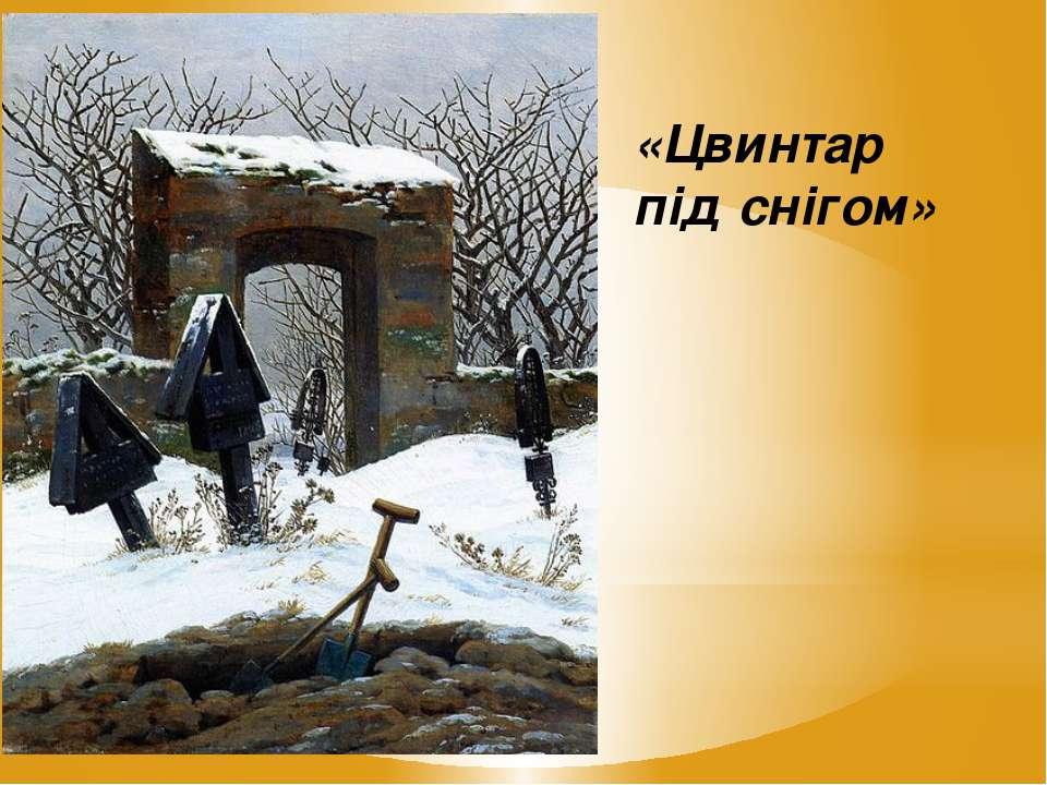«Цвинтар під снігом»