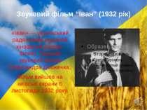 """Звуковий фільм """"Іван"""" (1932 рік) «Іван» — український радянський художній кін..."""