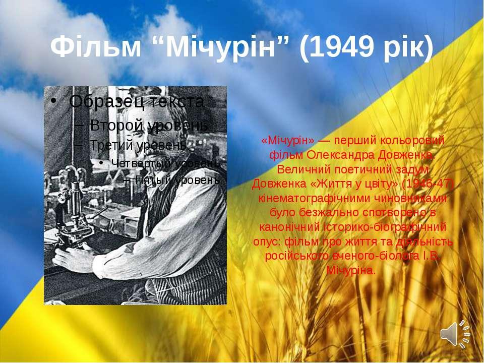 """Фільм """"Мічурін"""" (1949 рік) «Мічурін» — перший кольоровий фільм Олександра Дов..."""
