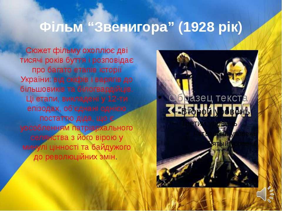 """Фільм """"Звенигора"""" (1928 рік) Сюжет фільму охоплює дві тисячі років буття і ро..."""