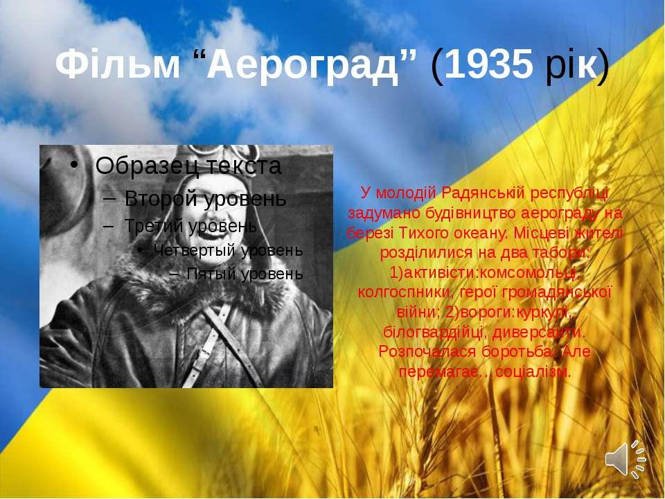 """Фільм """"Аероград"""" (1935 рік) У молодій Радянській республіці задумано будівниц..."""
