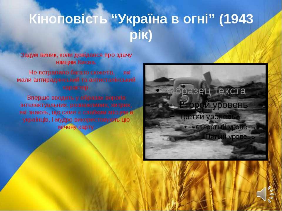 """Кіноповість """"Україна в огні"""" (1943 рік) Задум виник, коли довідався про здачу..."""