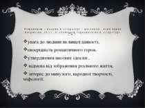Романтизм – напрям в літературі і мистецтві, який виник наприкінці 18 ст. в і...