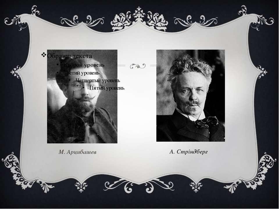 М. Арцибашев А. Стріндберг