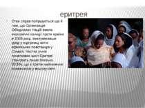 еритрея Стан справ погіршується ще й тим, що Організація Об'єднаних Націй вве...