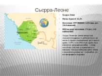 Сьєрра-Леоне Сьєрра-Леоне Рівень бідності: 66,4% Населення: 5997486ВВП: 2,24 ...