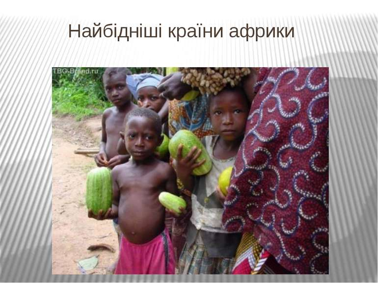 Найбідніші країни африки