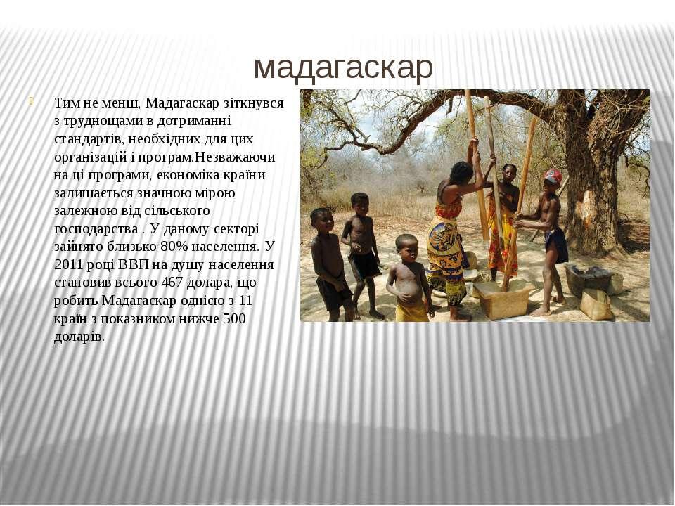 мадагаскар Тим не менш, Мадагаскар зіткнувся з труднощами в дотриманні станда...