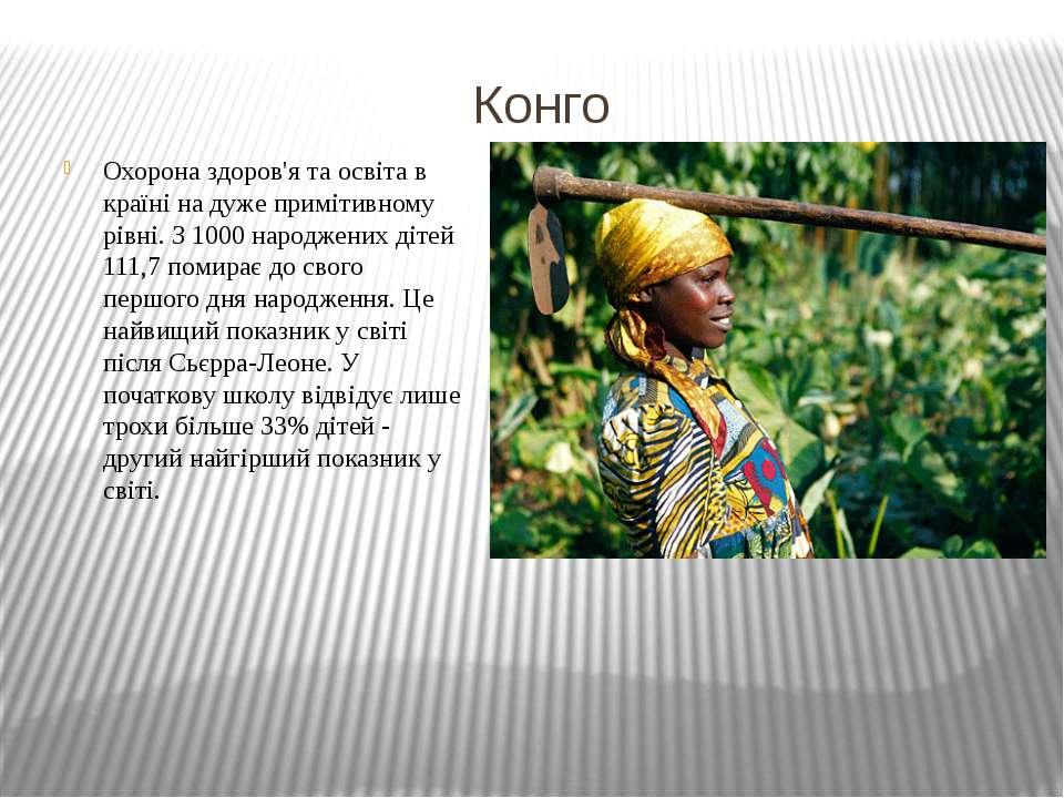 Конго Охорона здоров'я та освіта в країні на дуже примітивному рівні. З 1000 ...