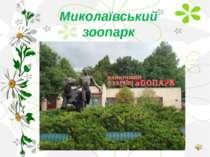 Миколаївський зоопарк
