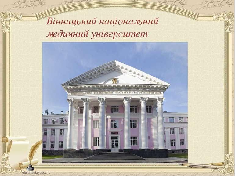 Вінницький національний медичний університет