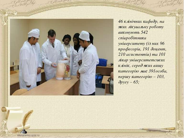 46 клінічних кафедр, на яких лікувальну роботу виконують 542 співробітника ун...