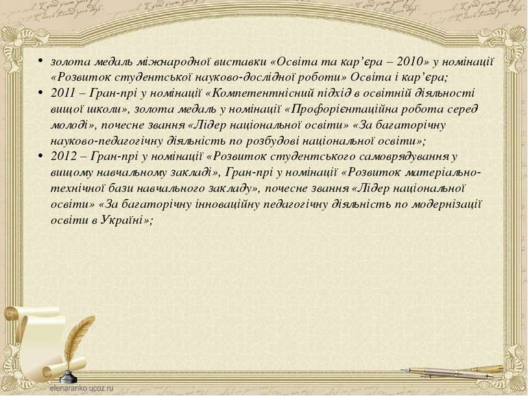 золота медаль міжнародної виставки «Освіта та кар'єра – 2010» у номінації «Ро...