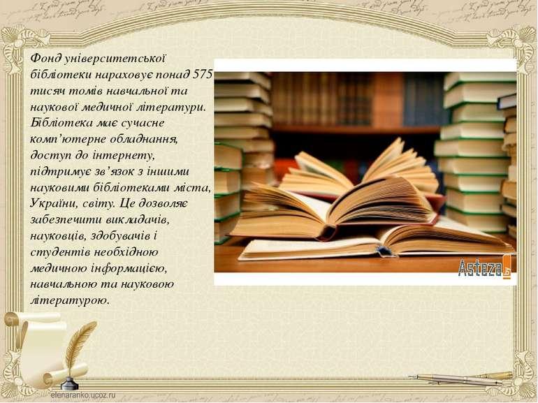 Фонд університетської бібліотеки нараховує понад 575 тисяч томів навчальної т...