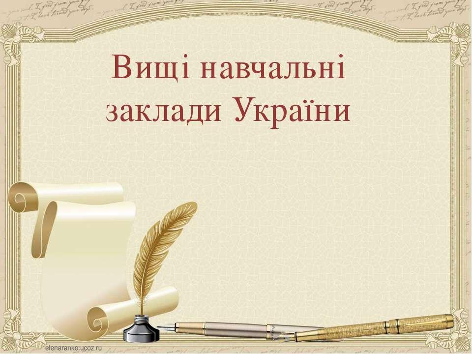 Вищі навчальні заклади України