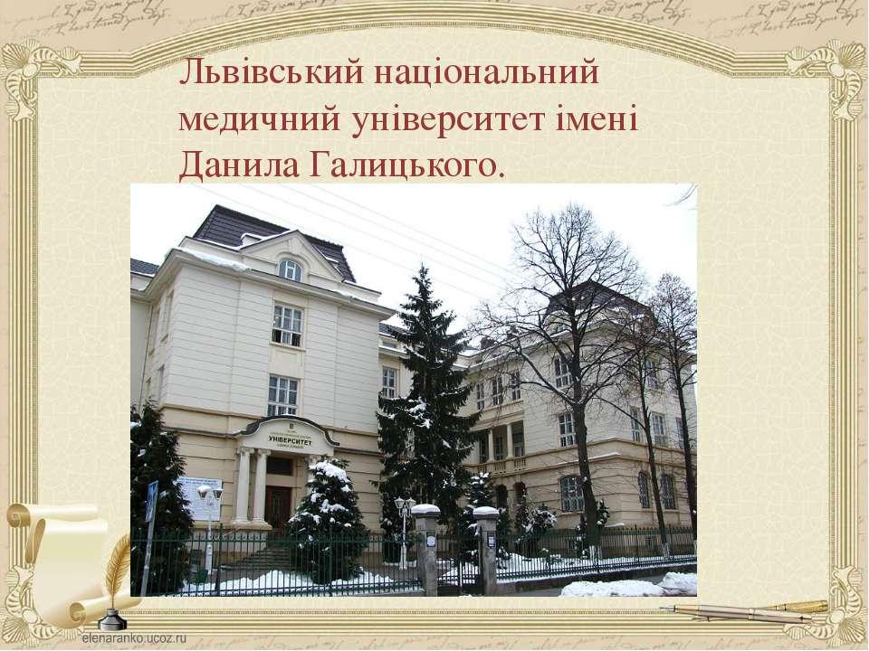 Львівський національний медичний університет імені Данила Галицького.
