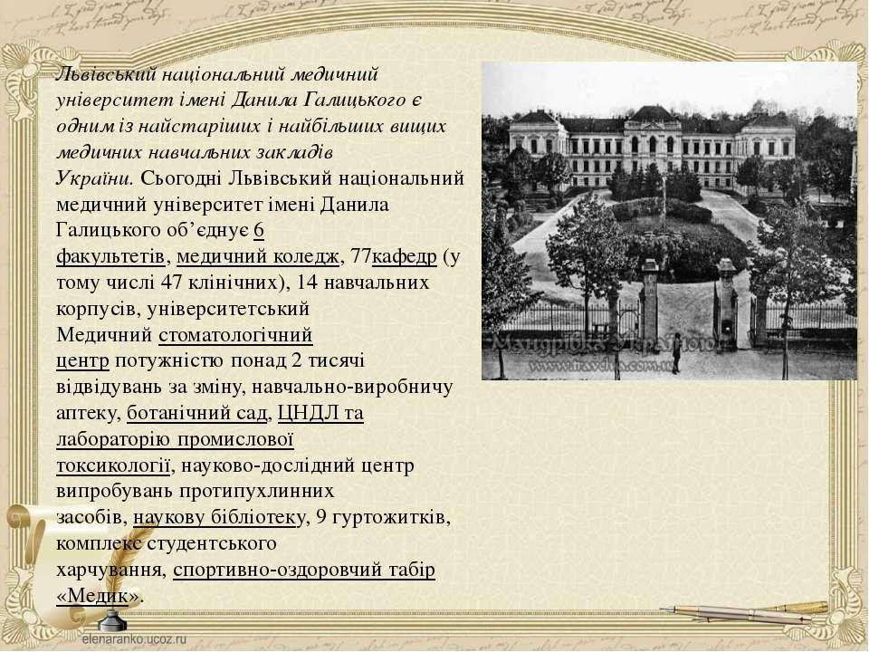 Львівський національний медичний університет імені Данила Галицького є одним ...