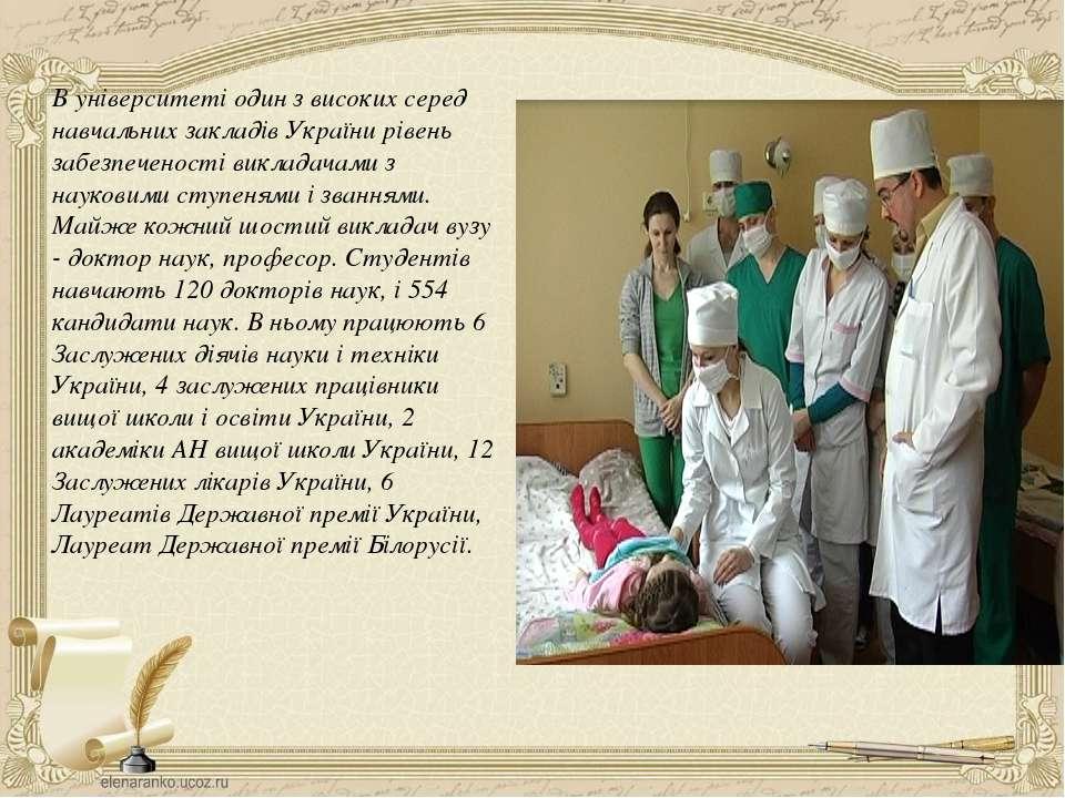 В університеті один з високих серед навчальних закладів України рівень забезп...