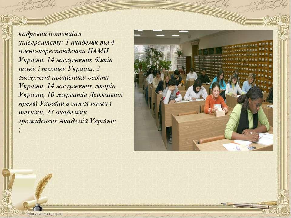 кадровий потенціал університету: 1 академік та 4 члени-кореспонденти НАМН Укр...