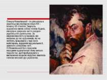 Олекса Новаківський - то ціла епоха в українському малярстві кінця ХІХ - поча...