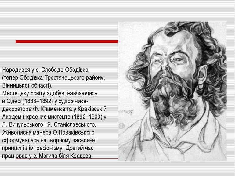 Народився у с. Слободо-Ободівка (теперОбодівкаТростянецького району, Вінниц...