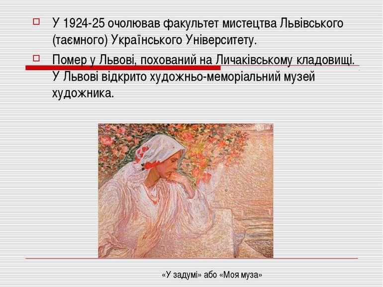 У 1924-25 очолював факультет мистецтваЛьвівського (таємного) Українського Ун...