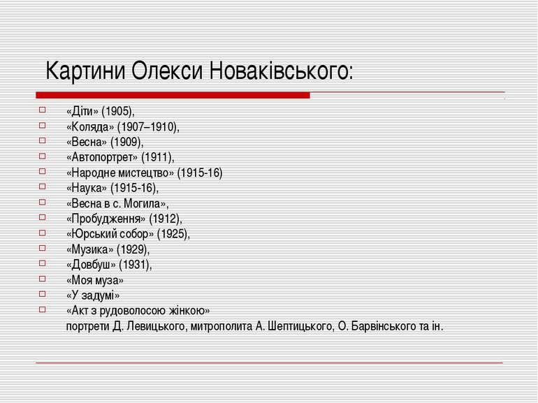 Картини Олекси Новаківського: «Діти» (1905), «Коляда» (1907–1910), «Весна» (1...