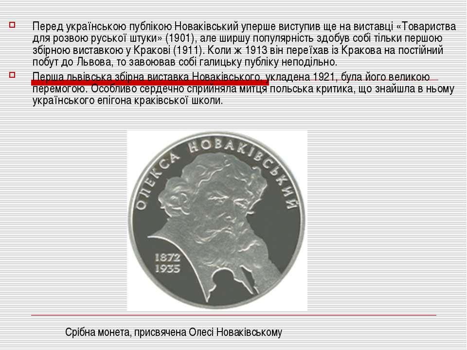 Перед українською публікою Новаківський уперше виступив ще на виставці«Товар...