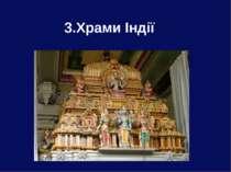 3.Храми Індії