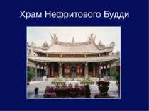 Храм Нефритового Будди