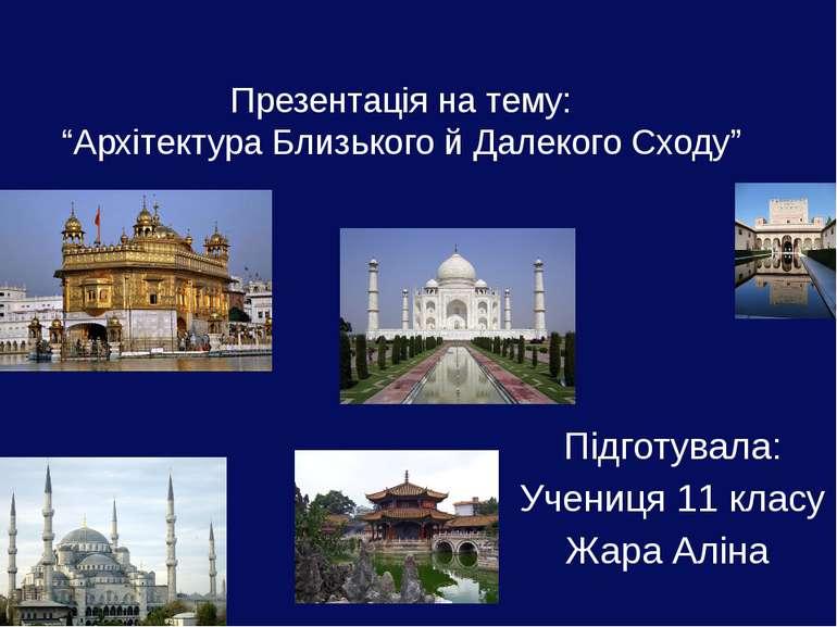 """Презентація на тему: """"Архітектура Близького й Далекого Сходу"""" Підготувала: Уч..."""