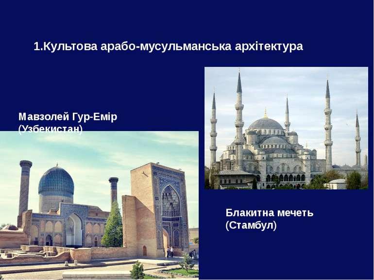 1.Культова арабо-мусульманська архітектура Блакитна мечеть (Стамбул) Мавзолей...