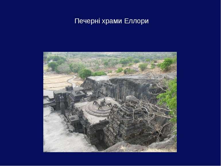 Печерні храми Еллори