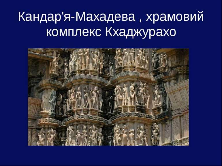 Кандар'я-Махадева , храмовий комплекс Кхаджурахо