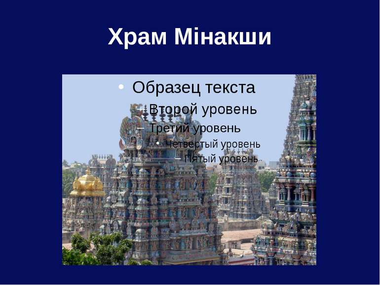 Храм Мінакши