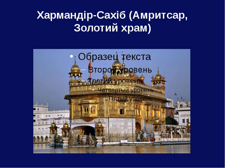 Хармандір-Сахіб (Амритсар, Золотий храм)