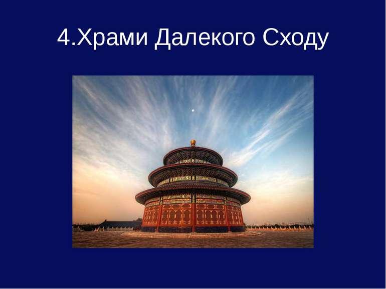 4.Храми Далекого Сходу