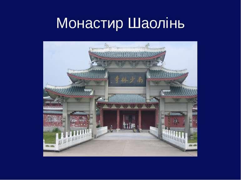 Монастир Шаолінь