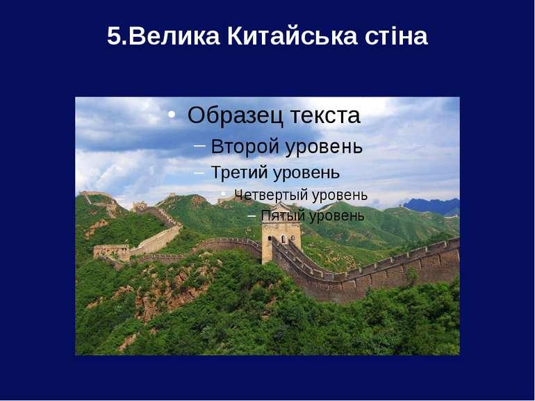 5.Велика Китайська стіна