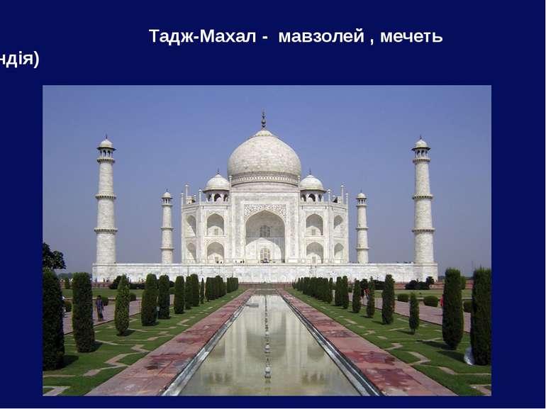 Тадж-Махал - мавзолей , мечеть (Індія)