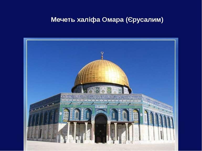 Мечеть халіфа Омара (Єрусалим)
