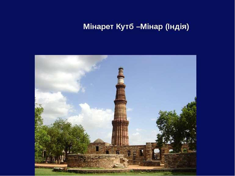 Мінарет Кутб –Мінар (Індія)