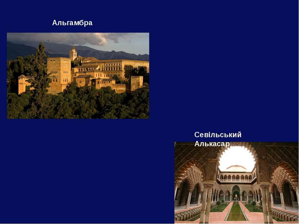 Альгамбра Севільський Алькасар