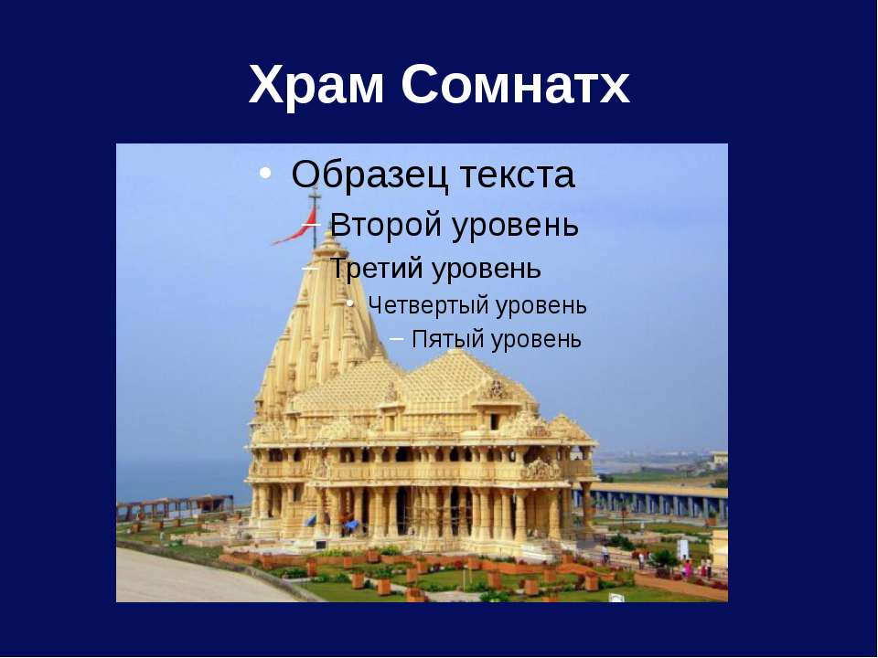 Храм Сомнатх