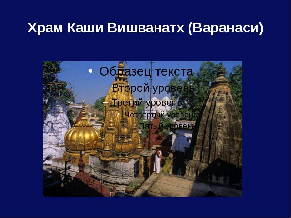 Храм Каши Вишванатх (Варанаси)