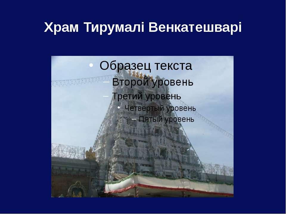 Храм Тирумалі Венкатешварі